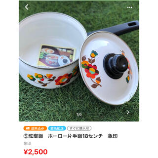 ゾウジルシ(象印)のfafa様専用 ホーロー鍋⑤⑥(鍋/フライパン)