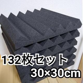 ★良質★吸音材 防音材 山型 132 枚セット 30×30×4.5cm(その他)
