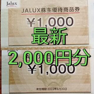 ジャル(ニホンコウクウ)(JAL(日本航空))のJALUX 株主優待 2000円分 期限2022.6.30(ショッピング)