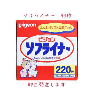 ピジョン(Pigeon)の【中古】【即日発送】Pigeon ソフライナー 93枚(布おむつ)