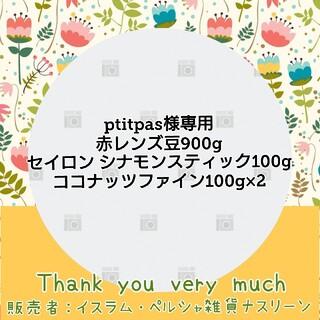 ptitpas様専用(調味料)