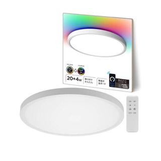 スマートLEDシーリングライト 調光調色 wi-fi(~6畳 24W)(天井照明)