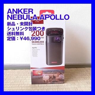 いまだけクーポンでお得!【新品•未開封】Anker  Nebula Apollo(プロジェクター)