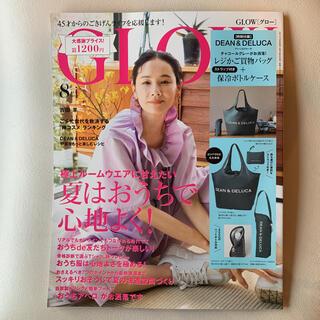 タカラジマシャ(宝島社)のglow グロー 8月号 雑誌のみ 付録なし 最新号(ファッション)