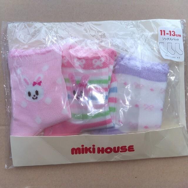 mikihouse(ミキハウス)のミキハウス 靴下 11cm〜13cm  3枚組 キッズ/ベビー/マタニティのこども用ファッション小物(靴下/タイツ)の商品写真