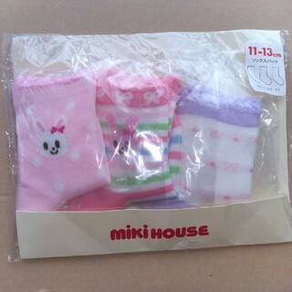 mikihouse - ミキハウス 靴下 11cm〜13cm  3枚組