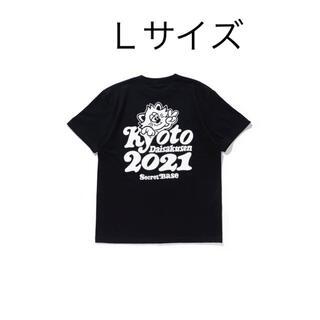 シークレットベース(SECRETBASE)の新品未開封 VERDY SecretBase 京都大作戦 2021 TEE(Tシャツ/カットソー(半袖/袖なし))