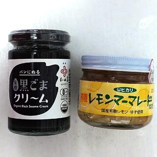 オーガニックの甘い幸せ♥有機黒ごまクリーム&有機レモンマーマレードのセット(菓子/デザート)