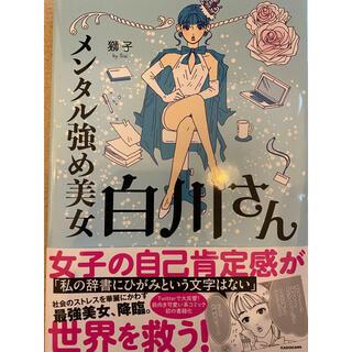 カドカワショテン(角川書店)のメンタル強め美女白川さん(女性漫画)