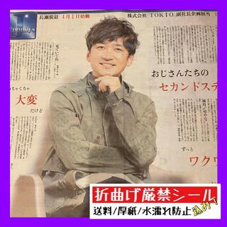 令和3年5月7日発行 TOKIO 国分太一 スポーツ報知(印刷物)