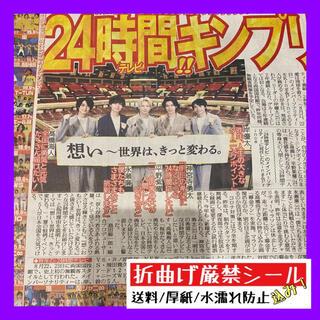 令和3年5月9日発行 King & Prince スポーツ報知(印刷物)