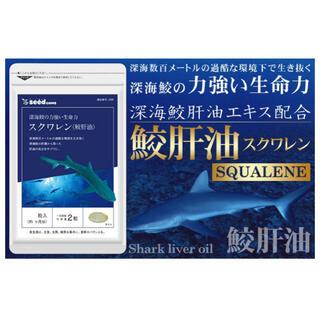 深海鮫 サプリ スクワラン オイル スクアレン EPA 純度99.9% 3ヶ月分(その他)