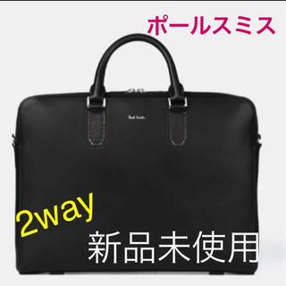 ポールスミス(Paul Smith)の新品未使用ポールスミス本革2wayビジネスバッグ ブラック(ビジネスバッグ)