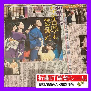 令和3年5月13日発行 宝塚歌劇団  スポーツ報知(印刷物)