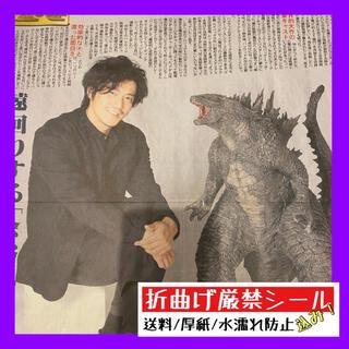 令和3年5月21日発行 小栗旬 スポーツ報知(印刷物)