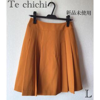 テチチ(Techichi)の⭐︎新品未使用⭐︎Te chichi ガーデンツイルタックスカート sizeL(ひざ丈スカート)
