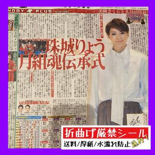 令和3年5月23日発行 珠城りょう スポーツ報知(印刷物)