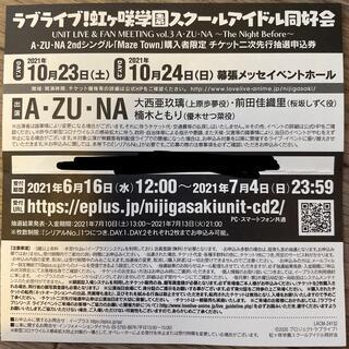 UNIT LIVE&FAN MEETING A•ZU•NA 二次抽選申込券(声優/アニメ)