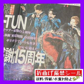 令和3年5月29日発行 KAT-TUN スポーツ報知(印刷物)