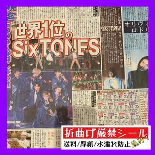 令和3年6月8日発行 SixTONES スポーツ報知(印刷物)