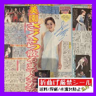 令和3年6月10日発行 宝塚歌劇団 月組 美園さくら スポーツ報知(印刷物)