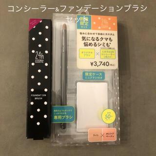 ニジュウヨンエイチコスメ(24h cosme)の新品☆ 24h コスメ コンシーラー&ファンデーションブラシ セット(コンシーラー)