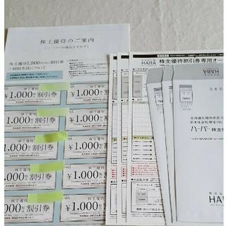 HABA 株主優待割引券