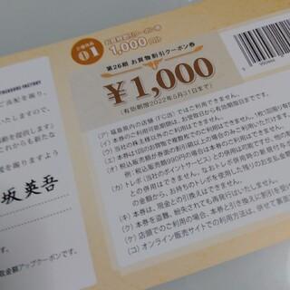 トレジャーファクトリーの1000円割引券+おまけ(ショッピング)