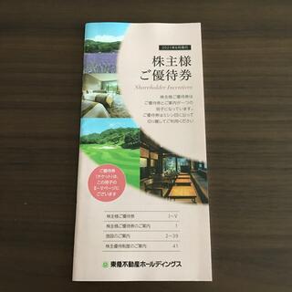 東急不動産ホールディングス 株主優待(宿泊券)