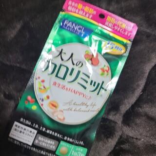 ファンケル(FANCL)の大人のカロリミット 15日分(ダイエット食品)