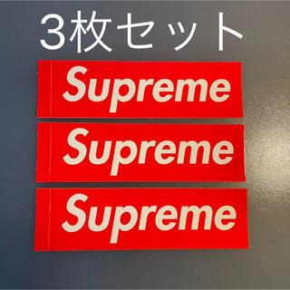 シュプリーム(Supreme)のSupreme ステッカー 3枚セットシュプリーム 送料込み 格安(ステッカー)