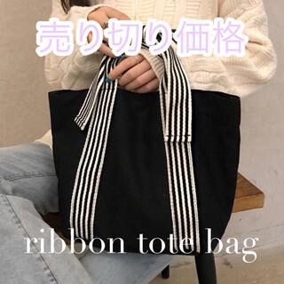 トートバッグ リボントート キャンバス 黒 マザーバッグ 限定値下げ(トートバッグ)