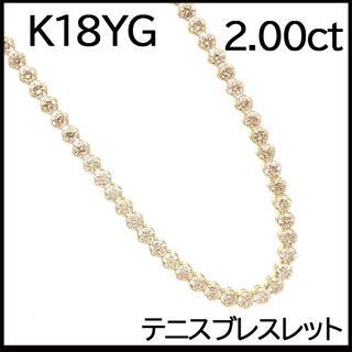 K18YG 18金イエローゴールド ダイヤモンド2.00ctテニスブレスレット(ブレスレット/バングル)