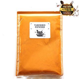 ターメリックパウダー100g 保存に便利なチャック式袋(調味料)