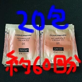 COVERMARK - ラスト1セット! カバーマーク スキンブライト クリーム CC 01  ⑳包