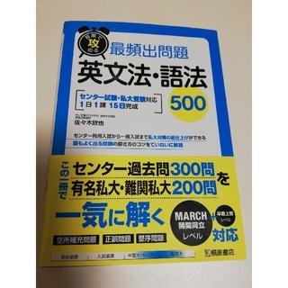短期で攻める最頻出問題英文法・語法500(語学/参考書)
