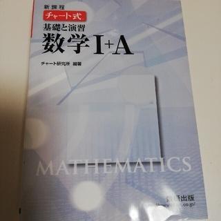 チャ-ト式基礎と演習数学1+A 新課程(語学/参考書)