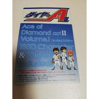 ダイヤのA act2 ちびキャラ18人のミニシ-ル+特大シ-ル3枚付き限 1 限(少年漫画)