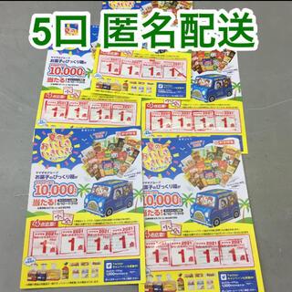 ヤマザキセイパン(山崎製パン)のヤマザキ 夏のおいしさ いきいきキャンペーン 応募はがき10口分(その他)