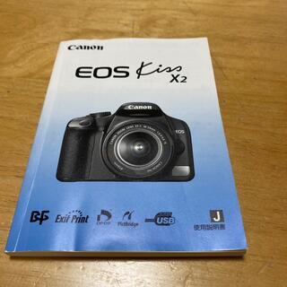 キヤノン(Canon)のEOS kissx2 取説(その他)