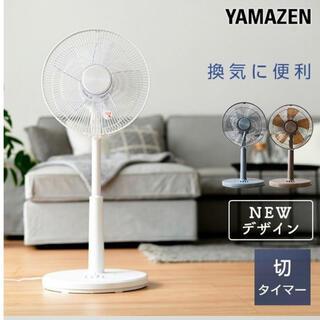 ヤマゼン(山善)のリビング扇風機 YLT-AG30E ブラウン(扇風機)