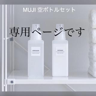 ムジルシリョウヒン(MUJI (無印良品))の無印良品 MUJI 衣類用洗濯洗剤 柔軟剤 空ボトルセット(容器)