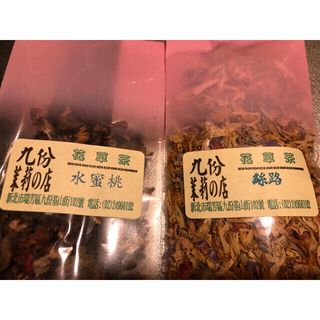 台湾産 中国茶 ハーブティー 紅茶 フレーバーティー 花草茶(茶)