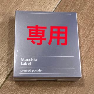 Macchia Label - 【コスメ】マキアレイベル 薬用プレストパウダー/ファンデーションフェイスパウダー