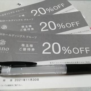 ナノユニバース(nano・universe)のナノユニバース10枚、上野商会15枚 株主優待券(ショッピング)