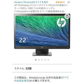 HP - HP ProDisplay 21.5インチワイド P223/LED液晶モニター