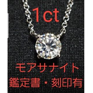 モアサナイトダイヤモンドネックレス 1.00ct GRA鑑定書付 刻印有り(ネックレス)