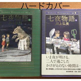 七夜物語 上・下 川上弘美 ハードカバー(文学/小説)