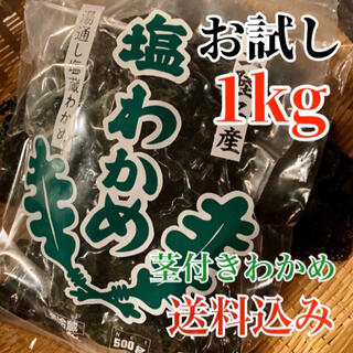 塩蔵 わかめ 岩手県産 湯通し 初物 茎付きわかめ(野菜)