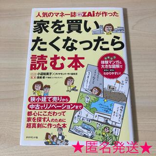 ダイヤモンド社 - 小迎裕美子×ダイヤモンドザイ 『家を買いたくなったら読む本』